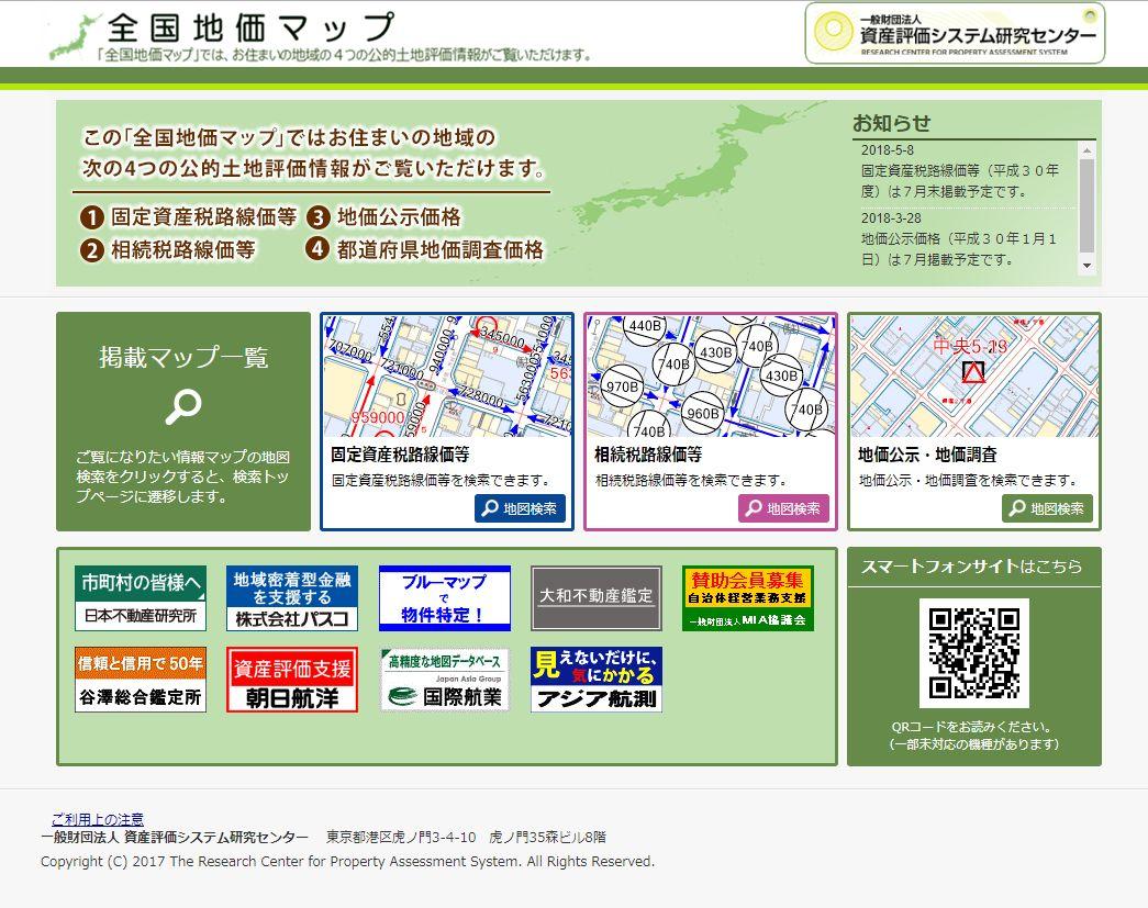 全国地価マップトップページ