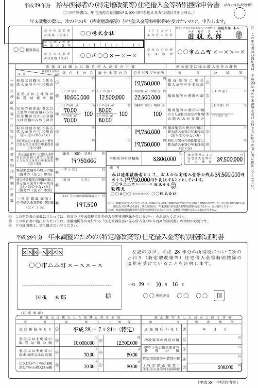 住宅借入金等特別控除申告書の記載例