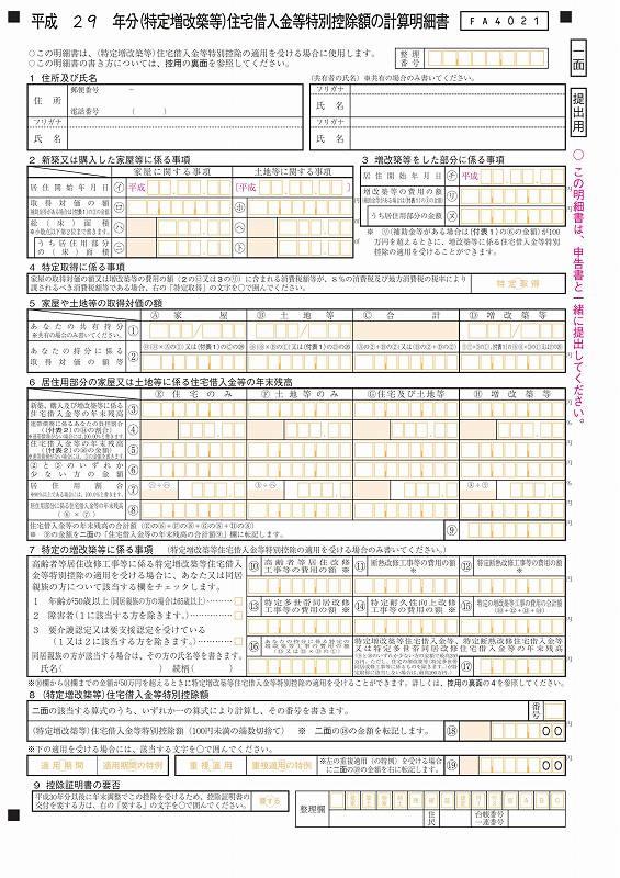 住宅借入金等特別控除額の計算明細書(h29)1面
